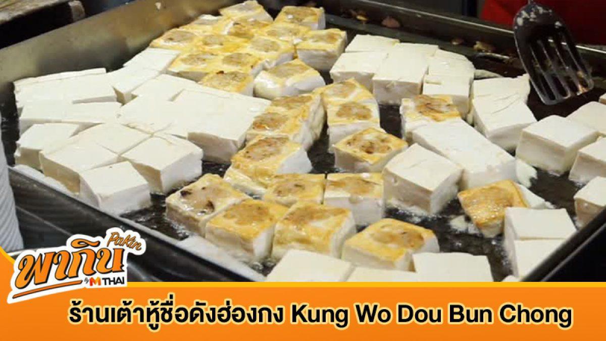 ร้านเต้าหู้ชื่อดังฮ่องกง Kung Wo Dou Bun Chong