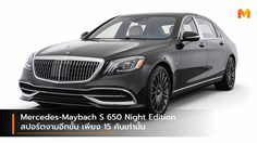 Mercedes-Maybach S 650 Night Edition สปอร์ตงามอีกขั้น เพียง 15 คันเท่านั้น