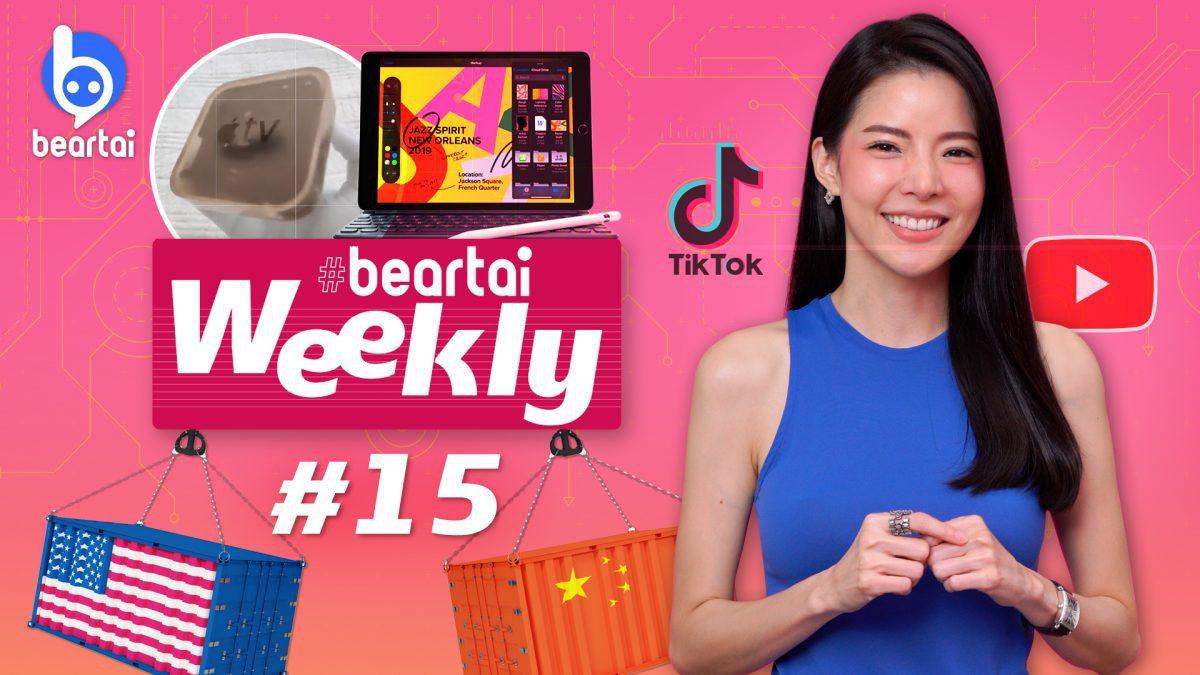 beartai Weekly#15 อย่าเพิ่งซื้อ iPad ตอนนี้นะ เดี๋ยวจะหลังหักเอา!