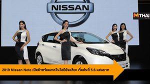 2019 Nissan Note เปิดตัวพร้อมเทคโนโลยีอัจฉริยะ ราคาเริ่มต้นที่ 5.6 แสนบาท