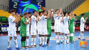 ประเดิมสนามสวย! ทีมชาติไทย สอย มาเลเซีย 5-2 ศึกฟุตซอล ยู-20 ชิงแชมป์เอเชีย (ไฮไลท์)