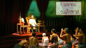 ประกาศเลิกทาส และไพร่ในประเทศไทย