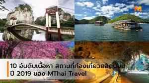 10 อันดับเนื้อหา สถานที่ท่องเที่ยวยอดนิยม ปี 2019 ของ MThai Travel