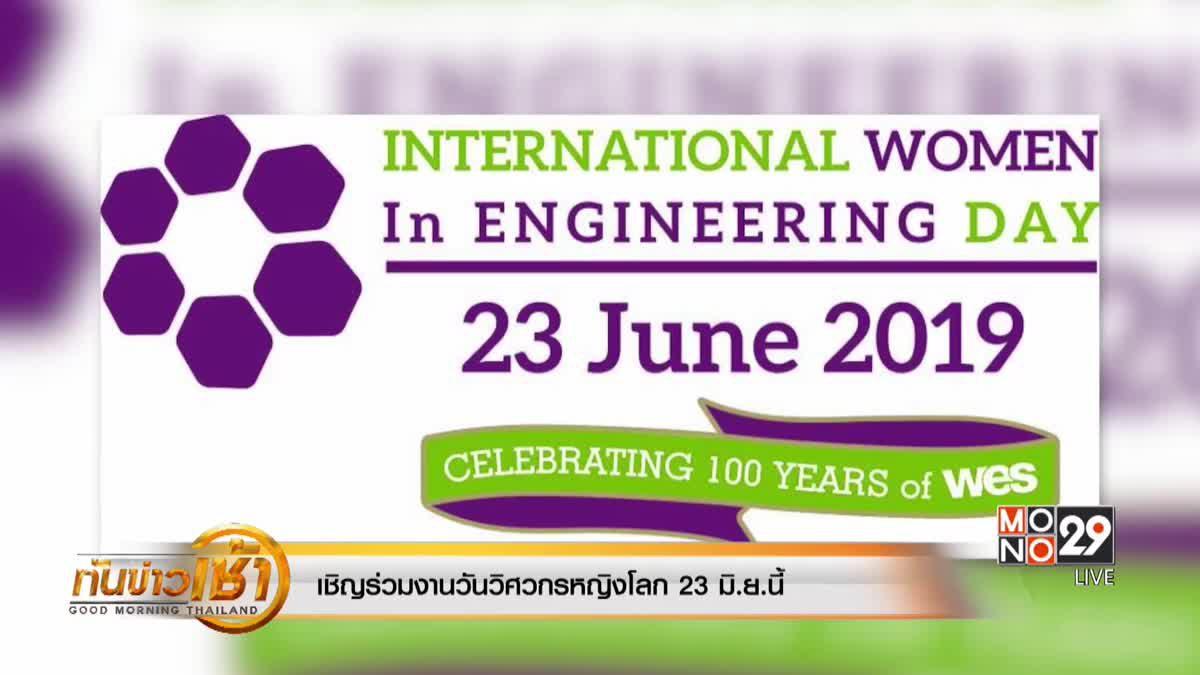เชิญร่วมงานวันวิศวกรหญิงโลก 23 มิ.ย.นี้