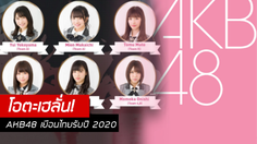 AKB48 คอนเฟิร์มร่วมงาน JAPAN EXPO THAILAND 2020 พร้อมเตรียมโชว์จัดเต็มโดนใจ!