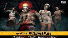 PUBG ส่ง Limited Halloween Sets ชวนกันหลอน ส่งท้ายฮาโลวีน