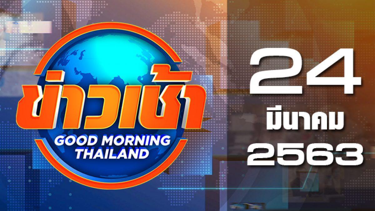 ข่าวเช้า Good Morning Thailand 24-03-63
