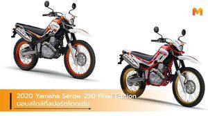 2020 Yamaha Serow 250 Finai Edition มอบสไตล์ที่สปอร์ตโดดเด่น