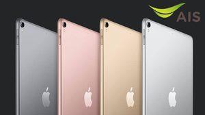 AIS วางจำหน่าย iPad Pro รุ่น 10.5 นิ้ว และรุ่น 12.9 นิ้ว จอภาพล้ำสมัย มีประสิทธิภาพเหนือชั้น