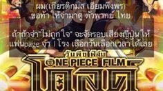 ท้าแอดมินเพจดังชม One Piece Film Gold พากย์ไทย ไม่ถูกใจจัดรอบเสียงญี่ปุ่นให้อีกรอบ