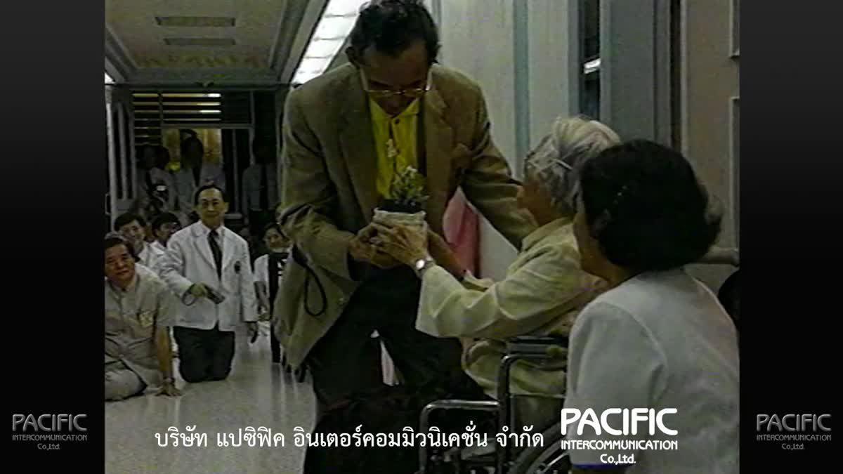 เสียงที่อยากได้ยิน ภาพที่อยากเห็น - ณ โรงพยาบาลศิริราช