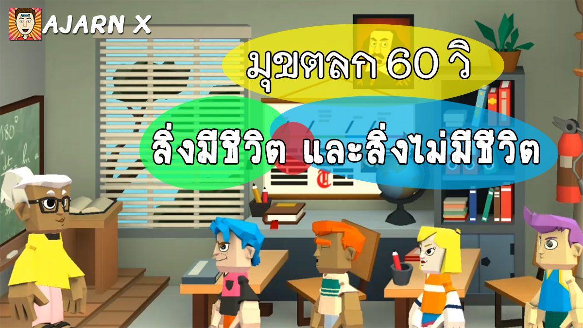 มุขตลก 60 วิ | สิ่งมีชีวิต และ สิ่งไม่มีชีวิต | กา ตูน 4 เกม by SeeMe อาจารย์ X