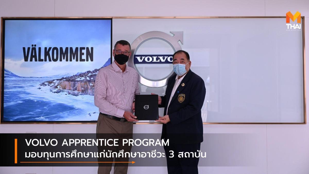 VOLVO APPRENTICE PROGRAM มอบทุนการศึกษาแก่นักศึกษาอาชีวะ 3 สถาบัน