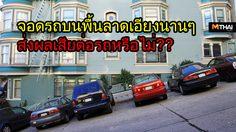 จอดรถพื้นลาดเอียง เป็นเวลานาน ส่งผลเสียต่อรถของคุณหรือไม่??
