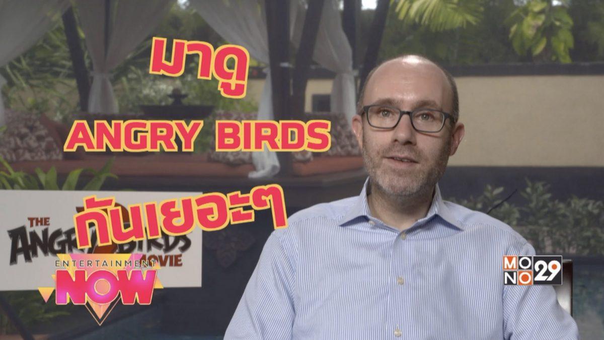 """ภาคต่อของหนัง จากเกมบนมือถือสุดฮิต """"The Angry Birds Movie 2"""""""