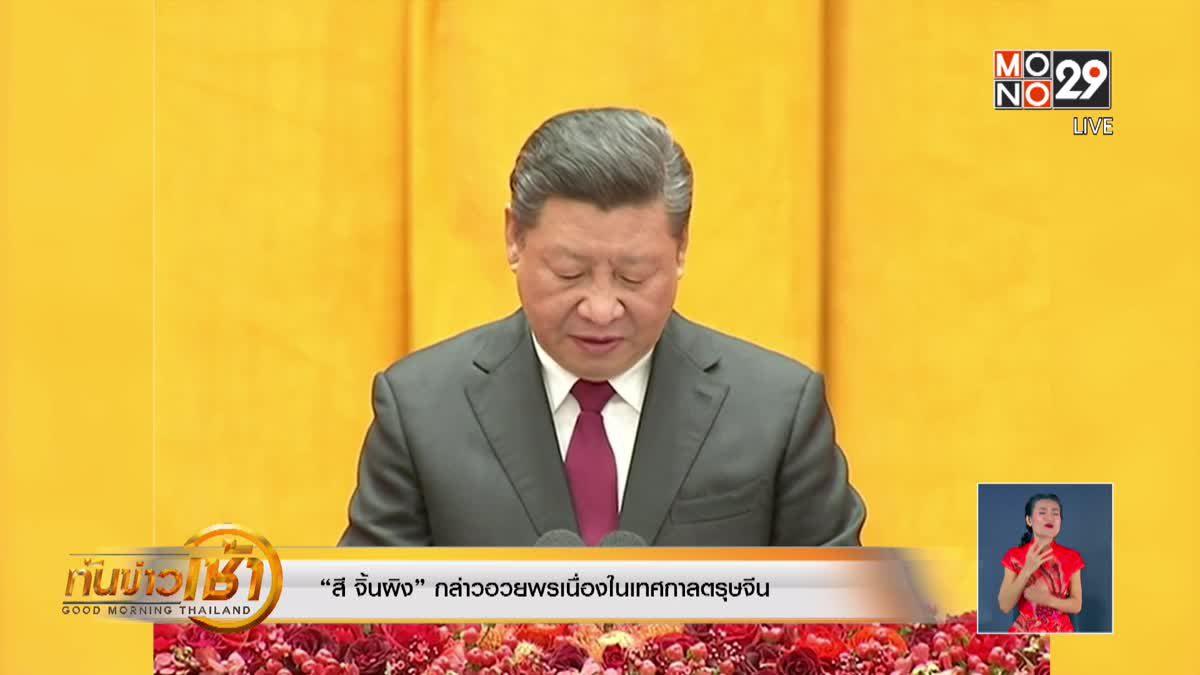 """""""สี จิ้นผิง"""" กล่าวอวยพรเนื่องในเทศกาลตรุษจีน"""