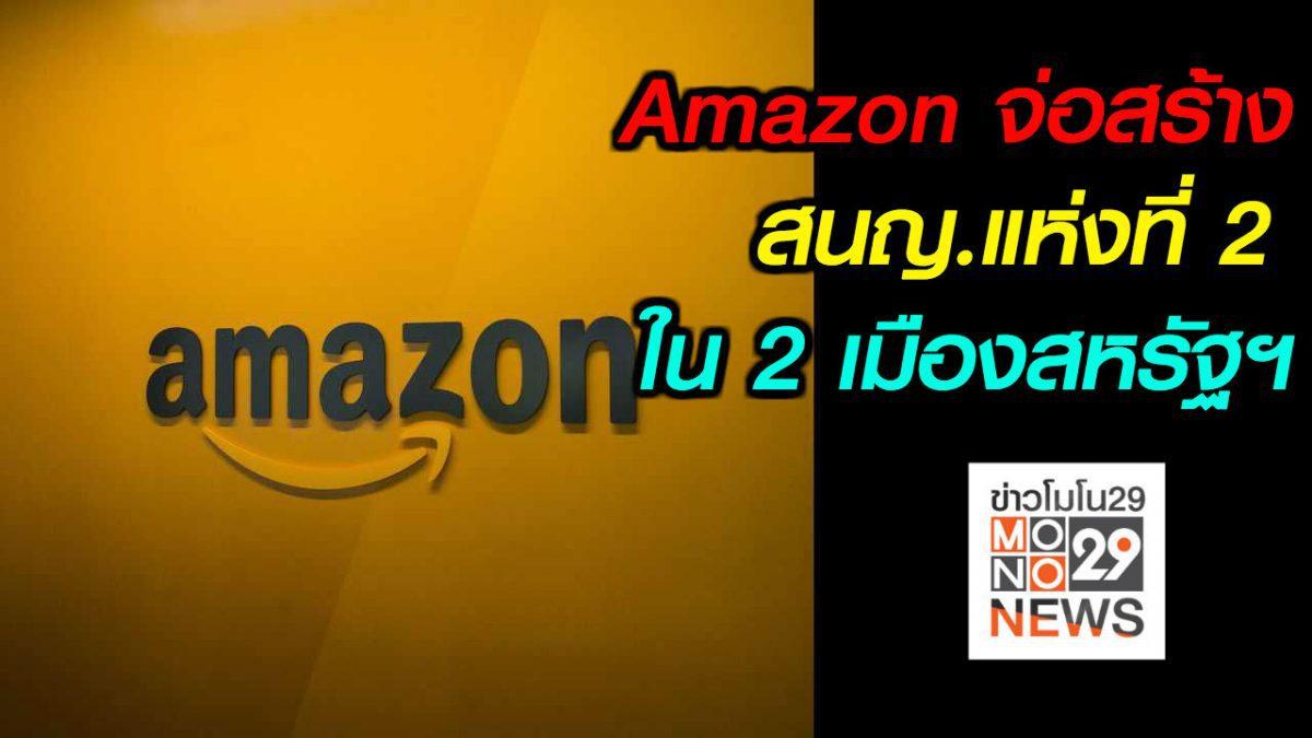 #เรื่องเล่ารอบโลก Amazon เตรียมสร้างสำนักงานใหญ่แห่งที่ 2 ใน 2 เมืองสหรัฐฯ