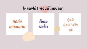 โหลดฟรี ฟอนต์ไทยวัยรุ่น ตัวหนังสือลายมือน่ารักๆ – Font