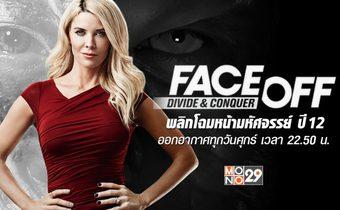 Face Off พลิกโฉมหน้ามหัศจรรย์ ปี 12