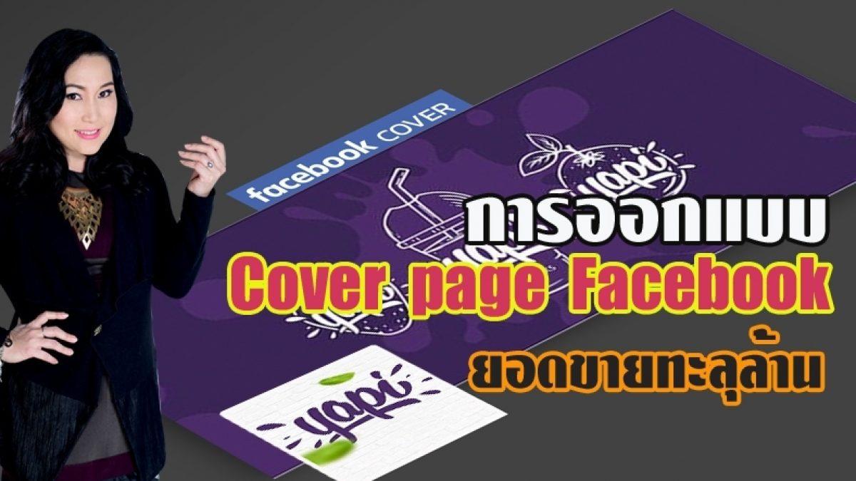 การออกแบบ cover facebook สำหรับเพจขายของ ยอดขายทะลุหลักล้าน!!!
