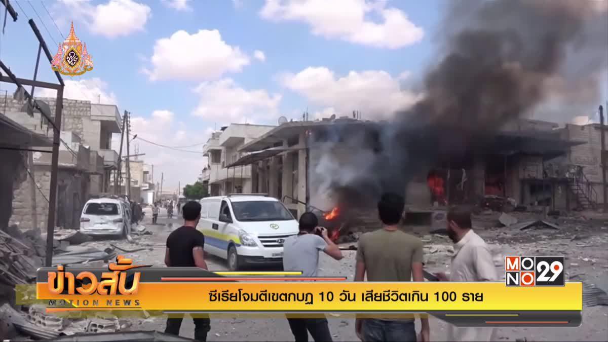 ซีเรียโจมตีเขตกบฏ 10 วัน เสียชีวิตเกิน 100 ราย