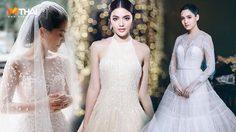 ชุดแต่งงาน Patarasiri (ภัทรสิริ) ห้องเสื้อคนไทย ที่คนดังเลือกใช้ในวันสำคัญ