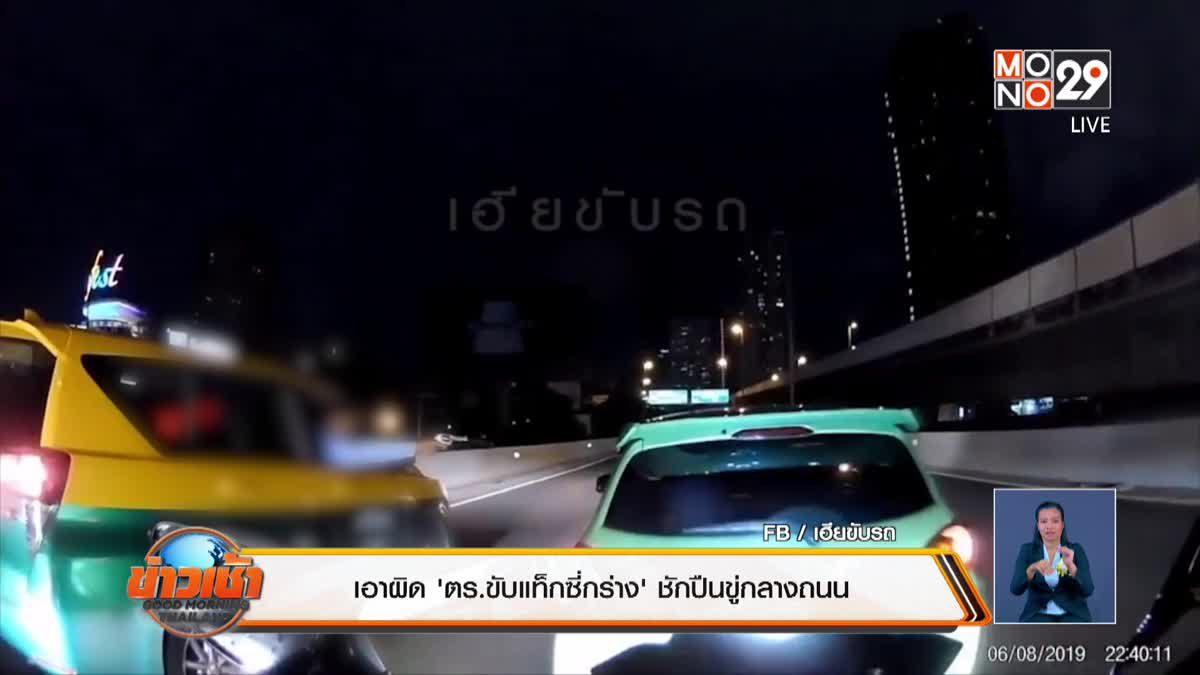 เอาผิด ตร.ขับแท็กซี่กร่าง' ชักปืนขู่กลางถนน