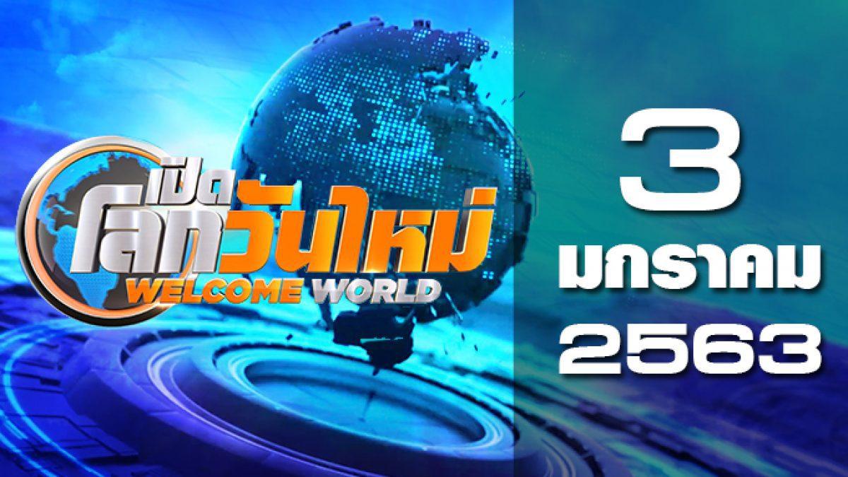 เปิดโลกวันใหม่ Welcome World 03-01-63