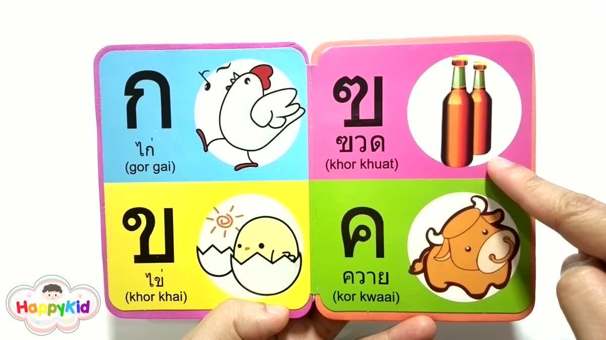 หนังสือพยัญชนะไทย | หัดอ่าน ก ไก่ | ก เอ๋ย ก ไก่ | Learn Thai Alphabet