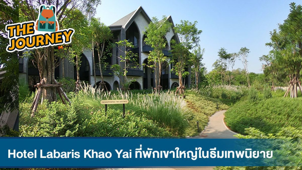 Hotel Labaris Khao Yai ที่พักเขาใหญ่ในธีมเทพนิยาย