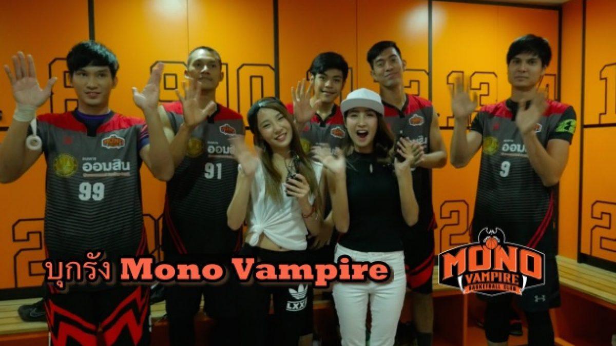 บุกรัง Mono Vampire เบื้องหลังของหนุ่มๆทีมนี้ เค้าทำอะไรกัน?