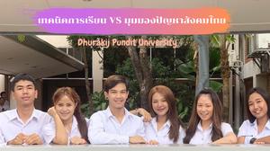 นศ. มือรางวัลหลักสูตร DigiM ม.ธุรกิจฯ แชร์เทคนิคการเรียน และมุมมองปัญหาสังคมไทยในปัจจุบัน