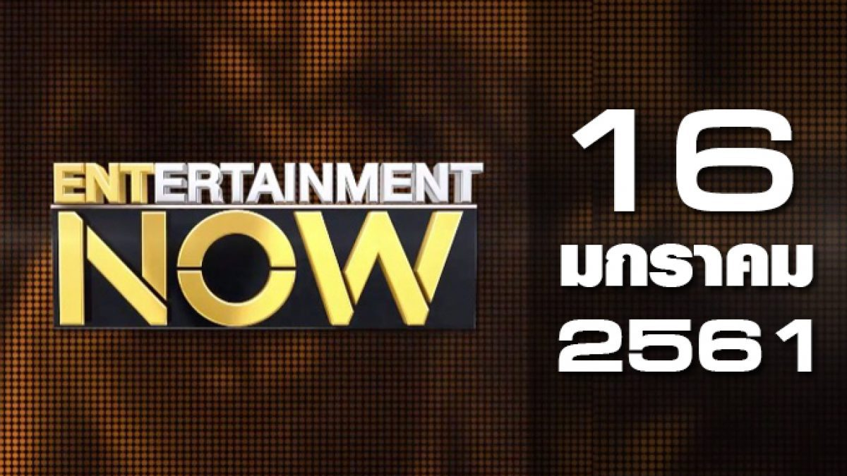 Entertainment Now Break 1 16-01-61