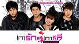 หนัง เการัก ที่เกาหลี Sorry Saranghaeyo (เต็มเรื่อง)
