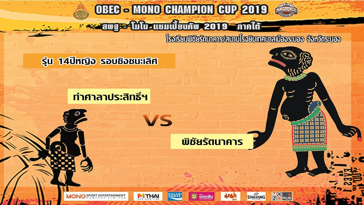 Q3-4 ท่าศาลาประสิทธิ์ฯ VS พิชัยรัตนาคาร รุ่น 14 ปีหญิง รอบชิงชนะเลิศ สพฐ-โมโน เเชมเปี้ยนคัพ 2019 ภาคใต้