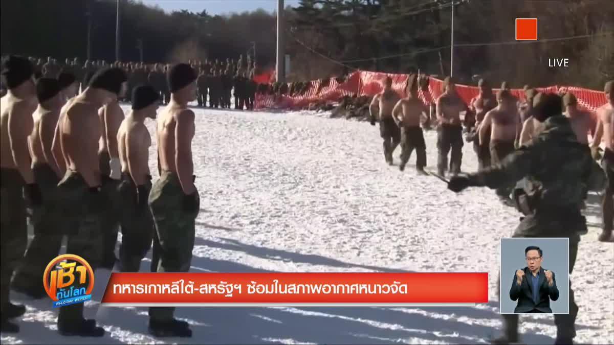 ทหารเกาหลีใต้-สหรัฐฯ ซ้อมในสภาพอากาศหนาวจัด
