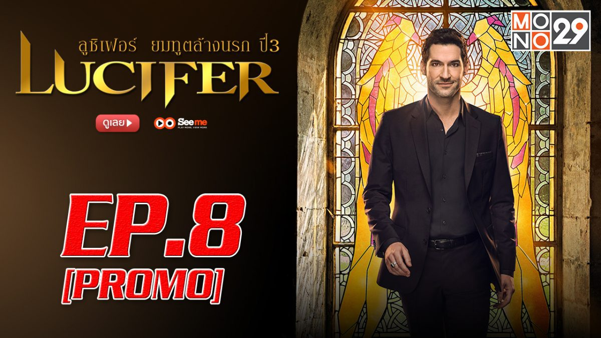 Lucifer ลูซิเฟอร์ ยมทูตล้างนรก ปี 3 EP.8 [PROMO]