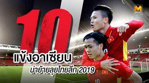 เพิ่มมูลค่าให้ทีม! ส่อง 10 แข้งอาเซียนน่าย้ายลุยโตโยต้า ไทยลีก 2019