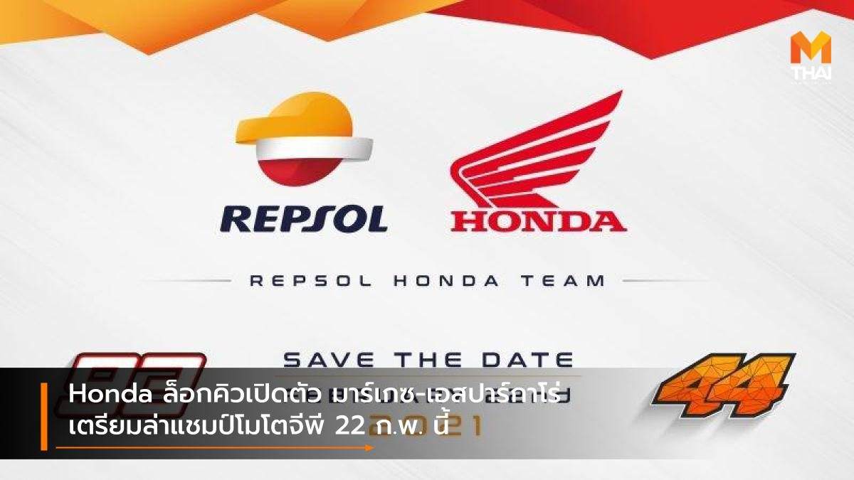 Honda ล็อกคิวเปิดตัว มาร์เกซ-เอสปาร์กาโร่ เตรียมล่าแชมป์โมโตจีพี 22 ก.พ. นี้