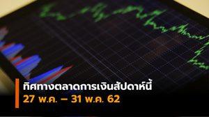 บล.เอเซีย พลัส วิเคราะห์ ทิศทางตลาดการเงิน 27 พ.ค. – 31 พ.ค. 62