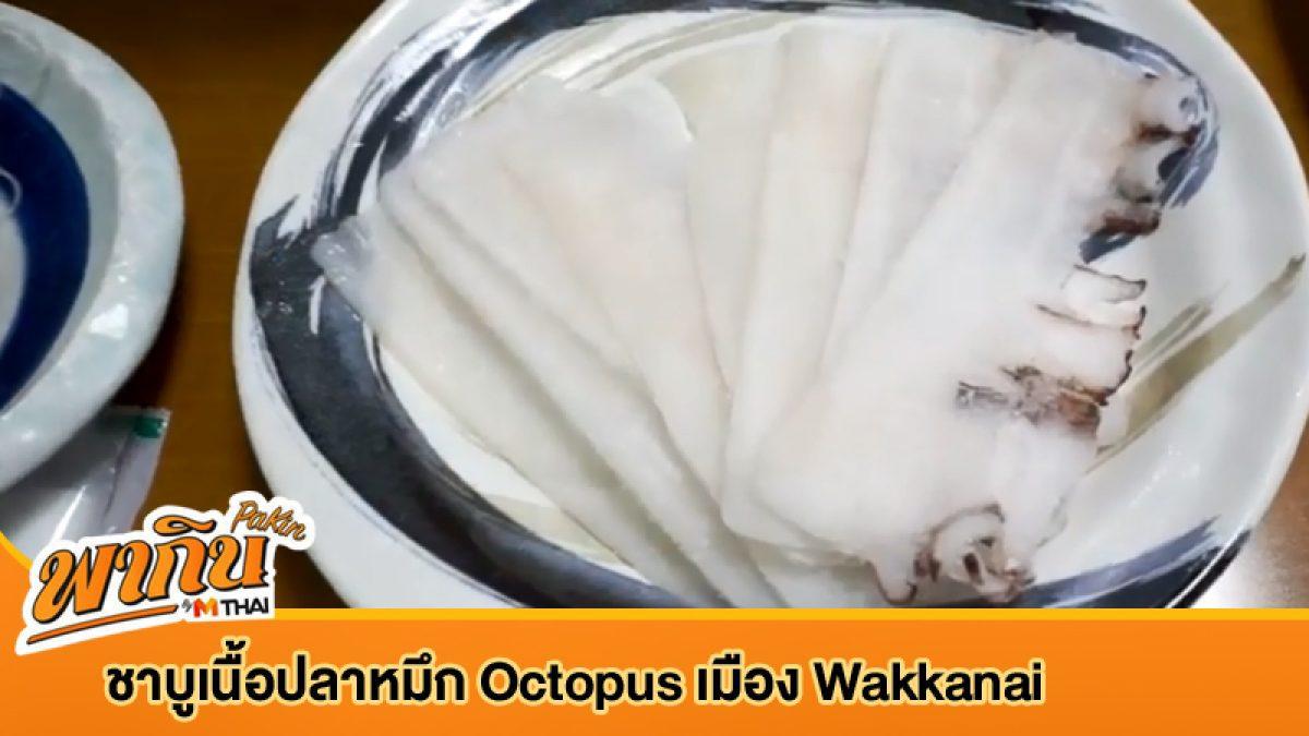 ชาบูเนื้อปลาหมึกOctopus เมือง Wakkanai
