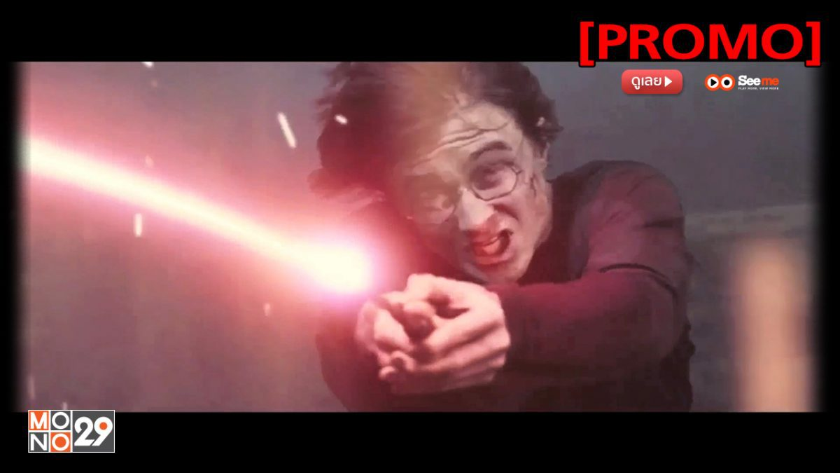 Harry Potter and the Goblet of Fire แฮร์รี่ พอตเตอร์ กับถ้วยอัคนี [PROMO]