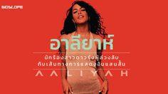 อาลียาห์ นักร้องสาวดาวรุ่งผู้ล่วงลับ กับเส้นทางการแสดงอันแสนสั้น