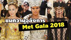 ชมแฟชั่นเวอร์วังอลังการ ของเหล่าคนดังฮอลลิวูดในงาน Met Gala 2018