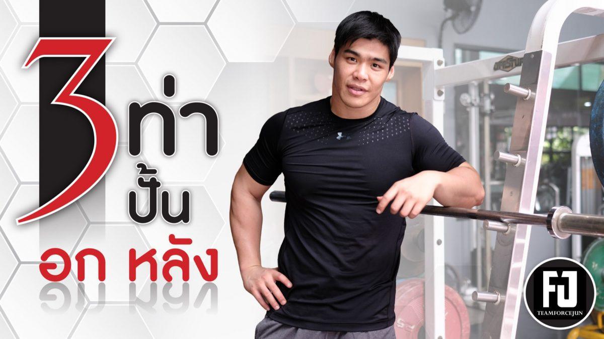ออกกำลังกายสไตล์โค้ชจัน 1 วัน สำหรับคนไม่มีเวลา | Exclusive On Seeme