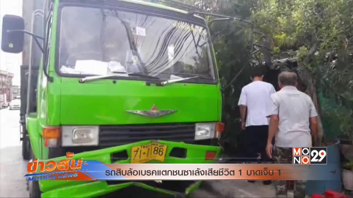 รถสิบล้อเบรคแตกชนซาเล้งเสียชีวิต 1 บาดเจ็บ 1