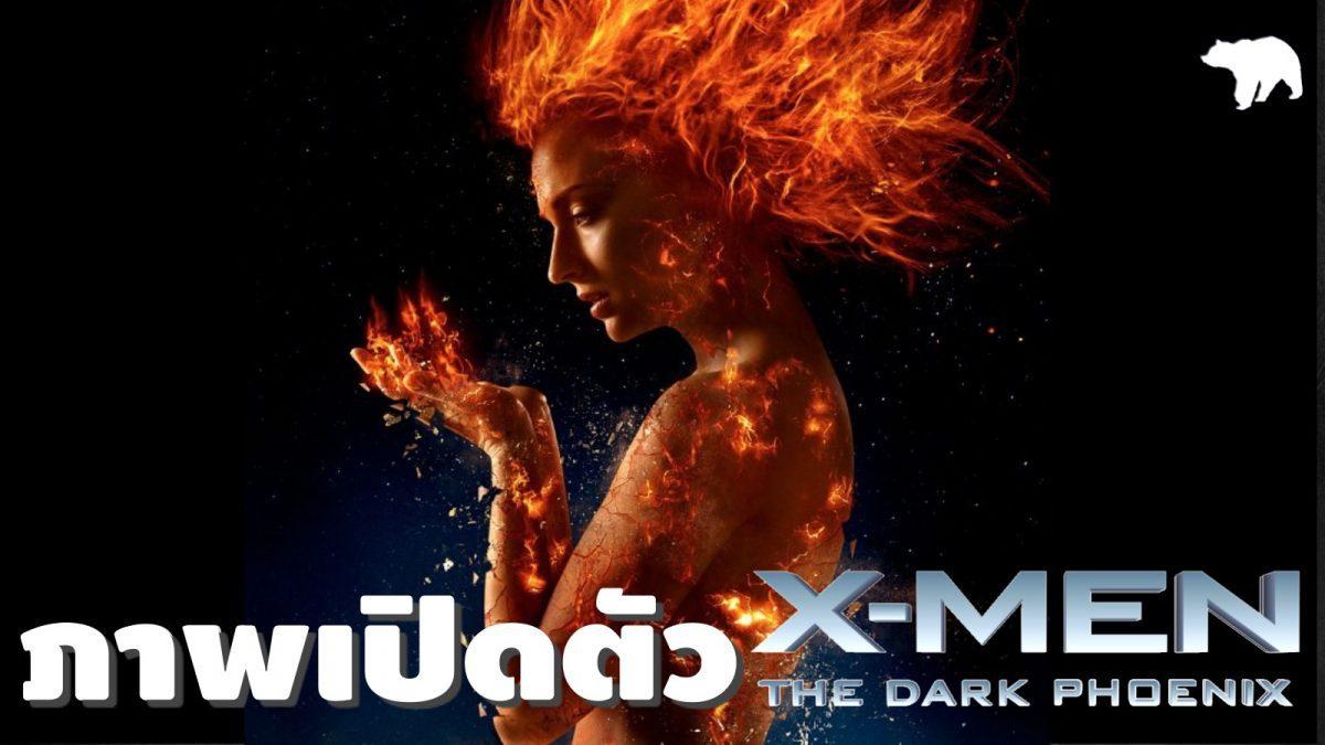 ภาพแรกจากเอ็กซ์เมน The Dark Phoenix