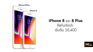 Apple ขาย iPhone 8 และ 8 Plus Refurbished ราคาเริ่มต้นที่ 16,400 บาท