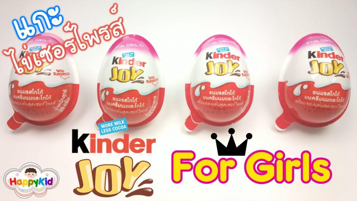 รีวิวไข่เซอร์ไพรส์ Kinder Joy สีชมพู | Kinder Joy Surprise Eggs For Girls Review