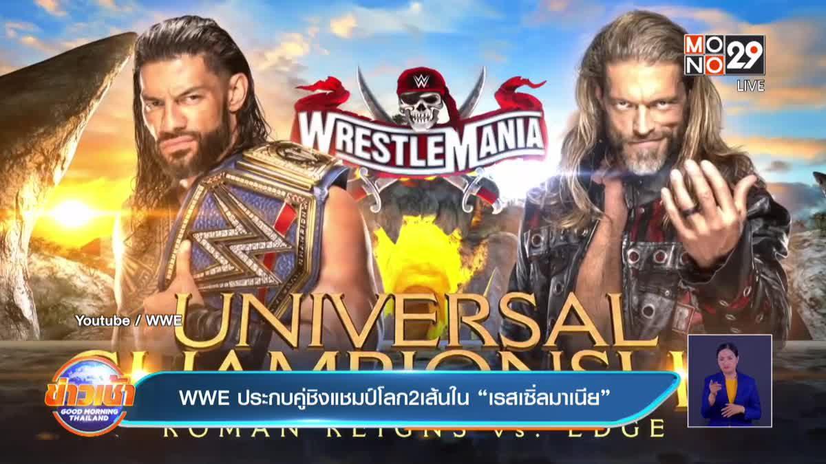 """WWE ประกบคู่ชิงแชมป์โลก2เส้นใน """"เรสเซิ่ลมาเนีย"""""""